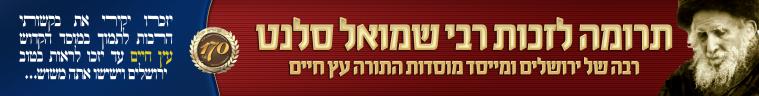 רבי שמואל סלנט